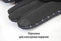 Стрейчевые сенсорные перчатки Средние, фото 3