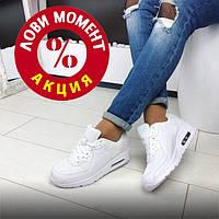 Белые кроссовки Nike Air Max женские