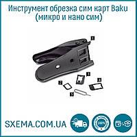 Инструмент обрезка сим карт Baku микро и нано резак ножницы micro nano