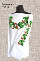 Женская заготовка сорочки СЖ-26 вышитая