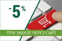 Акция: Скидка 5% при заказе через сайт!