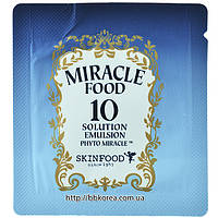 Пробник Skinfood Miracle Food 10 Solution Emulsion