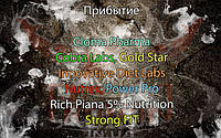 Поступление товара: Cloma Pharma, Cobra Labs, Gold Star, Innovative Diet Labs, Nutrex, Power Pro, Rich Piana 5% Nutrition, Strong FIT.