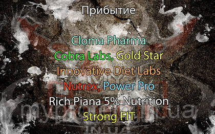 Поступление товара: Cloma Pharma, Cobra Labs, Gold Star, Innovative Diet Labs, Nutrex, Power Pro, Rich Piana 5% Nutrition, Strong FIT.