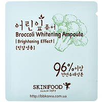 Пробник Skinfood Young leaves Pure Broccoli Whitening Ampoule