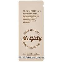 Пробник TOO COOL FOR SCHOOL Mcgirly BB Cream