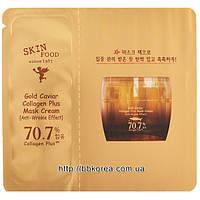 Пробник Skinfood Gold Caviar Collagen Plus Mask Cream