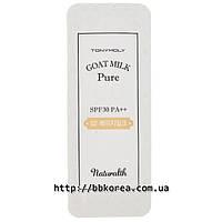 Пробник Tonymoly Goat Milk Pure CC SPF30 PA++