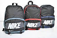 Городской Рюкзак Nike 3 цвета