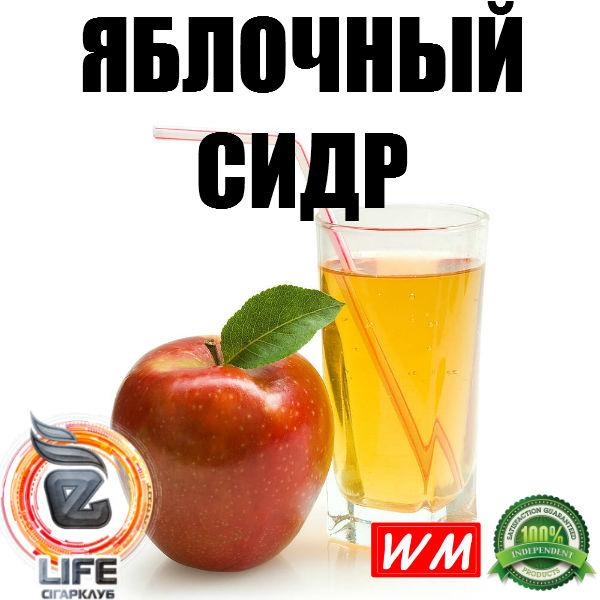 Ароматизатор World Market ЯБЛОЧНЫЙ СИДР