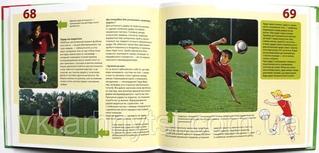 Дриблінг, пас, гол. Професіонали футболу — наймолодшим, купить книгу