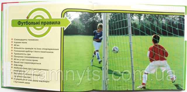 Дриблінг, пас, гол. Професіонали футболу — наймолодшим, детские книги купить с доставкой в Киев