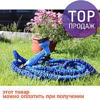Шланг X Hose 7.5 m / огородный шланг