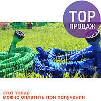Шланг X Hose 15 m / огородный шланг