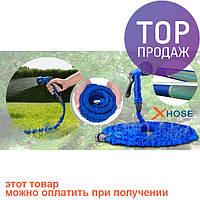 Шланг X Hose 22.5 m / огородный шланг