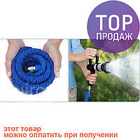 Шланг X Hose 30 m / огородный шланг