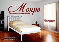"""Металлическая кровать """"Монро"""""""
