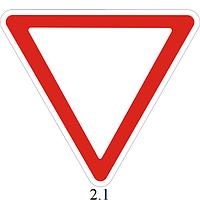 2.1. Уступить дорогу