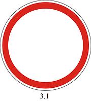 3.1. Движение запрещено