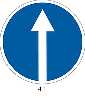 4.1. Движение прямо