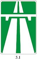 5.1. Автомагистраль
