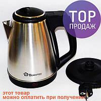 Электрочайник Domotec DT-8001 1500W 1.8L / электрический прибор для кухни