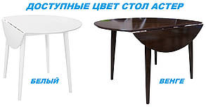 Стол Астер Раскладной Белый (Domini TM), фото 2