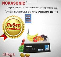 Торговые весы Nokasonic до 40кг со стойкой
