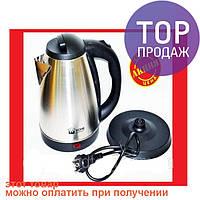Электрочайник Home Element HE-KT148 1800W 2L / электрический прибор для кухни