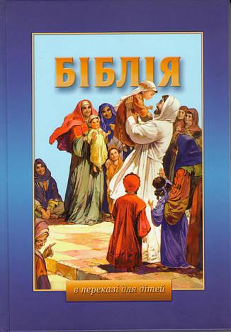 Біблія в переказі для дітей Старий і Новий Завіт