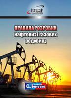 Правила розробки нафтових і газових родовищ