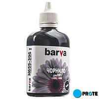 Чернила 650/655 HP черные (black) 90 г пигментные Barva H655-396