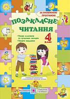 Позакласне читання, 4 клас. Кордуба Н., Стрихар М.