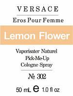 Парфюмерный концентрат для женщин 302 «Eros Pour Femme Versace»
