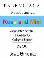 Парфюмерный концентрат для женщин 307 «Rosabotanica Balenciaga»
