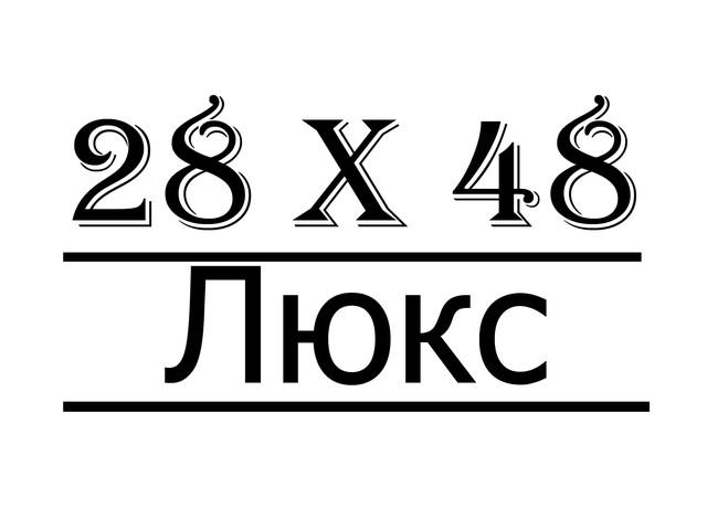 Серия 28 х 48 люкс