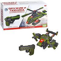 Военная серия конструктор Оружие и техника на 236 деталей