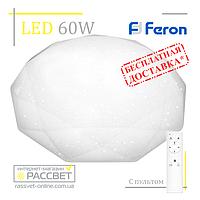 Светодиодный светильник Feron AL5200 DIAMOND STARLIGHT 60W ALMAZ с пультом дистанционного управления 4900Lm