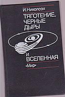 И.Николсон Тяготение черные дыры и вселенная
