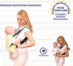 Рюкзак-переноска Womar Kangaroo № 6