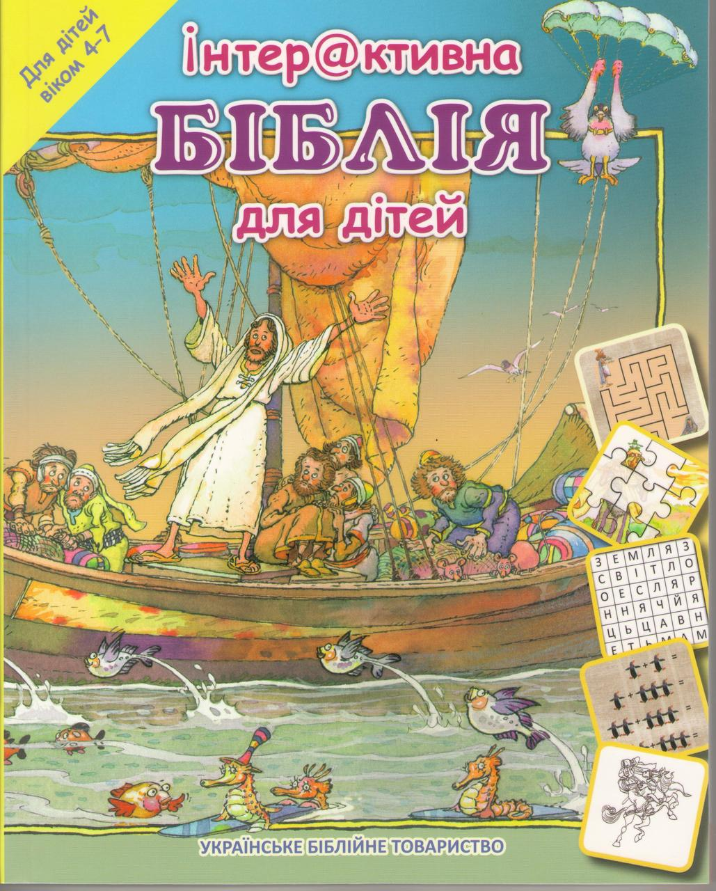 Інтерактивна Біблія для дітей. Для дітей віком 4-7