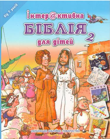 Інтерактивна Біблія для дітей 2. Для дітей віком 7 років