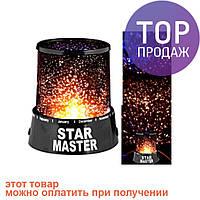 "Проектор звездного неба ""Star Master"" (Стар Мастер)"