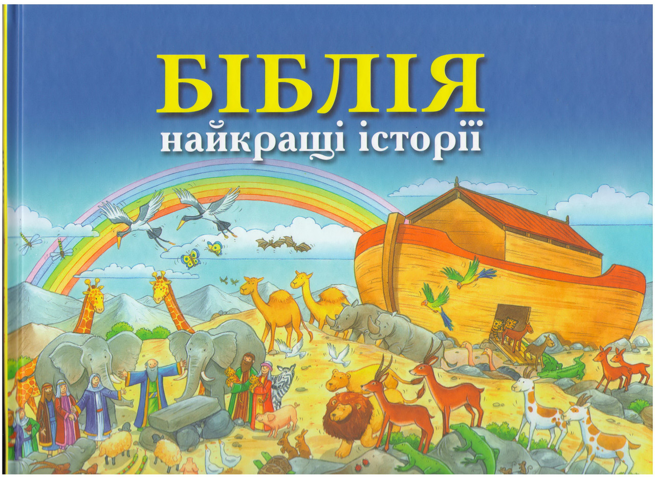 Біблія. Найкращі історії