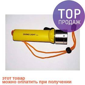 Подводный фонарь для дайвинга BL PF02 / Аккумуляторный ручной светодиодный фонарик
