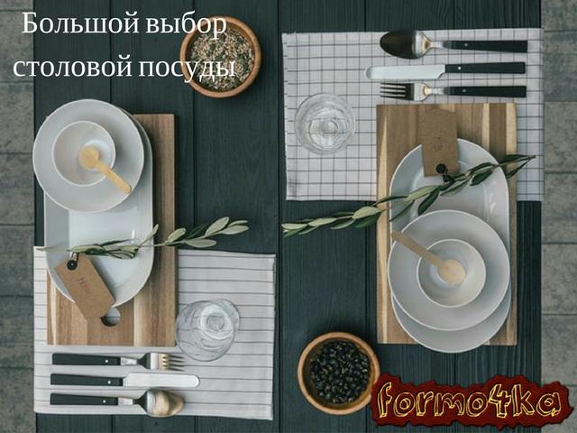 Магазин посуды формочка - самые низкие цены, широкий ассортимент
