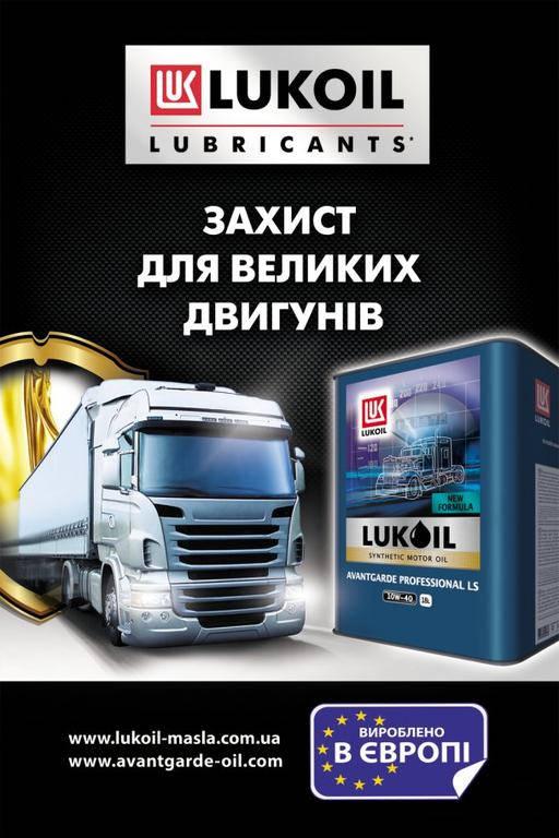 Разработка дизайна баннера для рекламной кампании масла компании Лукойл