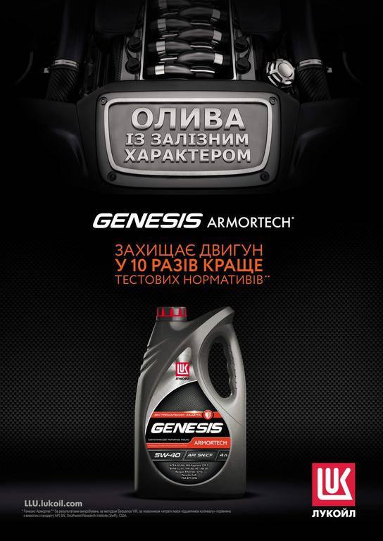 Дизайн постера для компании Лукойл