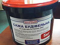 Сажа строительная 5 кг