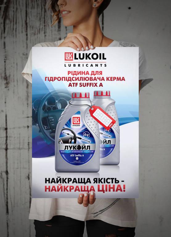Дизайн концепт постера для компании Лукойл